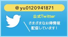 公式twitter @yu0120941871